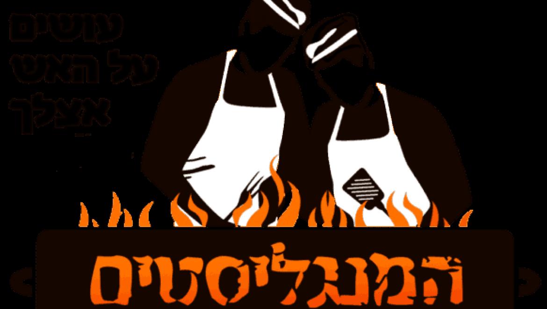 קייטרינג בשרים על האש – המנגליסטים